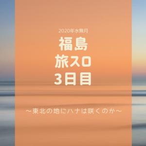 【福島】【旅スロ】東北の地でハナは咲くのか ~3日目(日)~