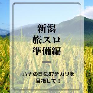 ハナの日に87チカリを目指して、新潟の旅へ ~準備編~