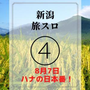 【新潟】ハナの日!穴場ホールで仲良く高設定ツモ?!【旅スロ4日目】