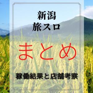 【新潟】ハナハナ旅スロのまとめ!【稼働結果と店舗考察】