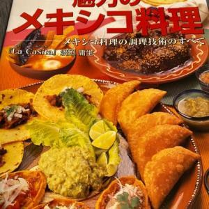 メキシコ料理好き!