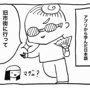 夫がしゃべる日本語が面白い