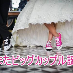交際期間はどのくらい?松坂桃李と戸田恵梨香めでたく結婚!お忍び熱愛見事ゴールイン