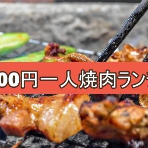 一人で行ける!横浜駅から徒歩5分以内の焼肉千円ランチのお店!女子でも入りやすいのが嬉しい!