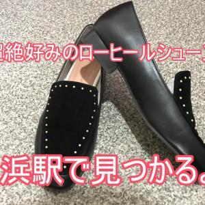 入店5分で即買い!横浜駅ジョイナスの安くてかわいい靴屋さん紹介!超絶私好みのシューズが見つかったよ!