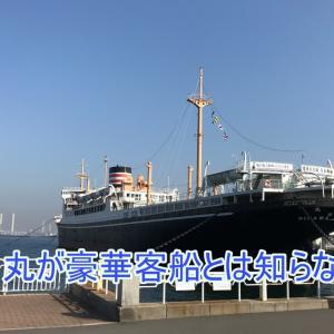 【横浜観光】両親連れてベイサイド散歩デート!老夫婦におすすめは港に浮かぶ豪華客船氷川丸!