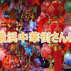 食べなくても楽しめる横浜中華街散策!中華料理嫌いの子連れでも楽しめる過ごし方紹介!