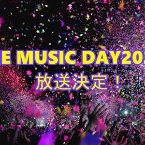 【THE MUSIC DAY2021】コロナ渦の観覧方法とは?過去にはどのように応募していた?
