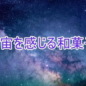大人気和菓子『つるや菓子舗の満天星』の注文方法紹介!通販で買える?お店はどこなの?徹底調査!