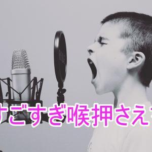 声優じゃないの?喉押さえマンのものまねできるアニメキャラは?出演テレビ番組調査!