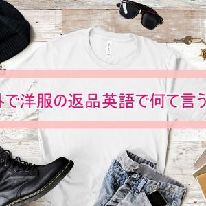 海外で洋服を返品交換したい時の英語フレーズ紹介!シミがついてる!英語でなんて言えばいい?
