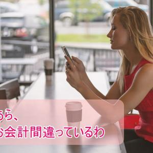 海外で会計が間違っていた時に使える英語フレーズ紹介!店員に英語で何て言えばいい?
