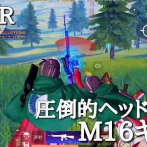 【荒野行動】M16キル集 圧倒的ヘッド率【神曲】
