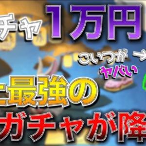 【荒野行動】最新「月の兎ガチャ」が1ガチャ1万円の富豪の遊びだった件wwwww