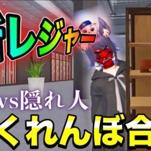 【荒野行動】NEWレジャー「かくれんぼ合戦」が熱すぎた!最後まで逃げ切れ…【あか猫】