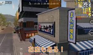 【荒野行動】東京マップ初心者が初心者なりに東京マップを解説してみた!