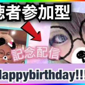 【荒野行動】しゅかち誕生日おめでとう!ライブ配信中!視聴者参加型!荒野いこうや!
