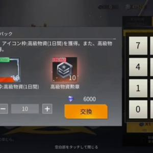 「荒野行動」新しい高級ガチャ引いてみた!(ToT)
