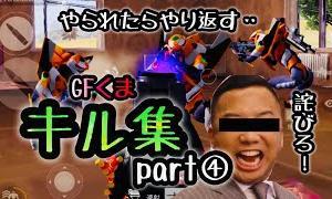【荒野行動】詫びろ!GFくまキル集part④