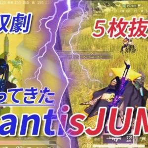 【荒野行動】帰ってきたMantisJUMP