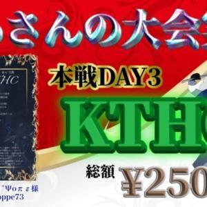【荒野行動】11月度 KTHC 本戦 DAY3【大会実況】