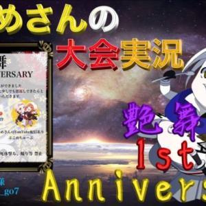 【荒野行動】艶舞 1st Anniversary【大会実況】