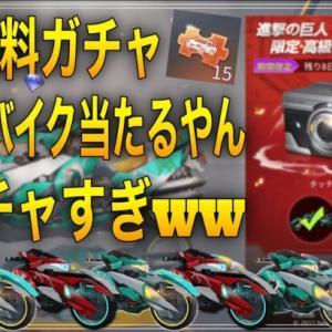 【荒野行動】進撃の巨人コラボの裏ガチャが確率良すぎてバイク○台GETwwww