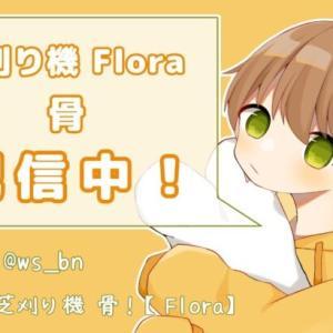 【荒野行動】Flora大会一月十六