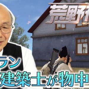 「荒野行動」にベテラン一級建築士・大川氏が物申す!