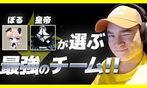 【荒野行動】Coreの2人「ぼる」と「皇帝」が選ぶ最強のチームは?