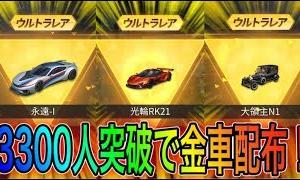 【荒野行動】登録者3300人突破で金車配布決定!