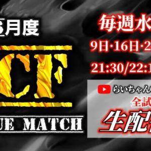 【荒野行動】SCF  League  DAY2 生配信
