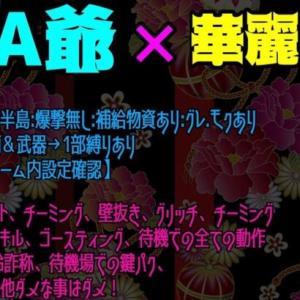 """【荒野行動】""""CRA爺×華麗衆♨️コラボ""""大会実況!!【遅延あり】"""