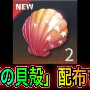 【荒野行動】友情の貝殻を配布するぞ!Part最終回。