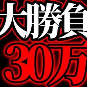 【荒野行動】総額30万越え!?の超激アツ大会