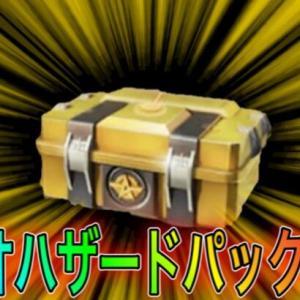 【荒野行動】バイオハザードパック50連引いてみた!こうやこうどとリセマラの皇帝は神。