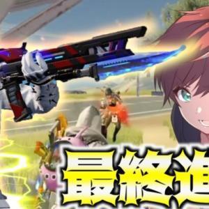 【荒野行動】最終進化したアンブレラ旗艦版M16A4が最強すぎたwww【mildom】