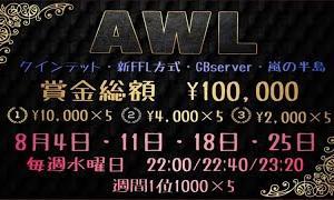 【荒野行動】 GB鯖  8月度 AWLリーグ DAY1