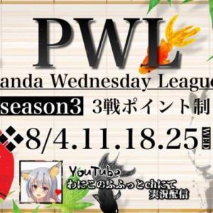 【荒野行動】 S3 Panda Wednesday League DAY1 本日開幕 実況配信
