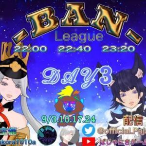 【荒野行動】BANリーグ 9月度DAY3・ぱじゃスク予選Aブロック