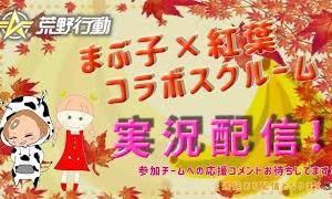 【荒野行動】まぶ子&紅葉コラボ。大会実況。遅延あり!