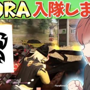 【荒野行動】Floraに入隊したら戦力高すぎて敵が涙目www