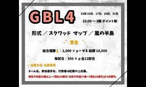 【荒野行動 大会生配信】GB 『GBL4』10月度 Day3