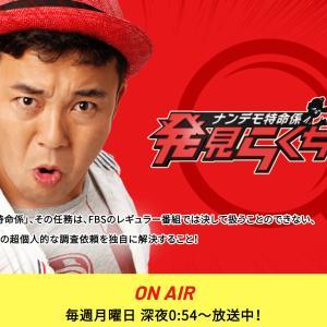 【テレビ番組】お家時間を楽しむ!大好きな福岡ご当地番組!