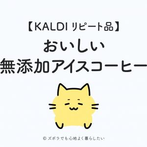 【KALDI】おいしい無添加アイスコーヒー