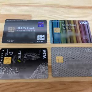 持ってるデビットカード4つをデザインだけでランク付けする