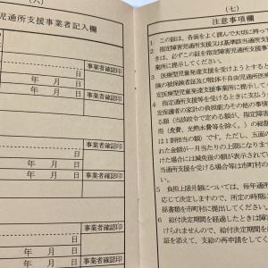 【療育への道】障害児通所受給者証が届いた
