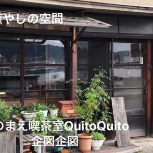 【とんでもなく】向島にある渡船を眺めながら島時間を過ごせるCafe『ろのまえ喫茶室QuitoQuito企図企図(きときと)』【癒しの空間】