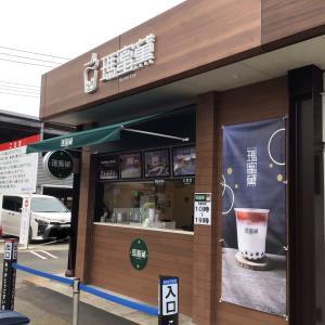 【とんでもなく】至福のタピオカドリンクを!瑪蜜黛(モミトイ)尾道新浜店【美味しい】