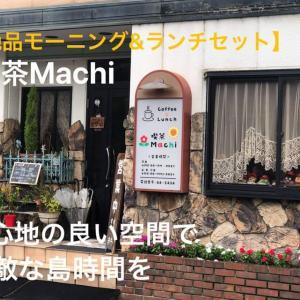 【とんでもなく】時間を気にせず落ち着いて過ごせる!尾道市向島にある喫茶店『喫茶Machi(まち)』【和気あいあいとした空間】